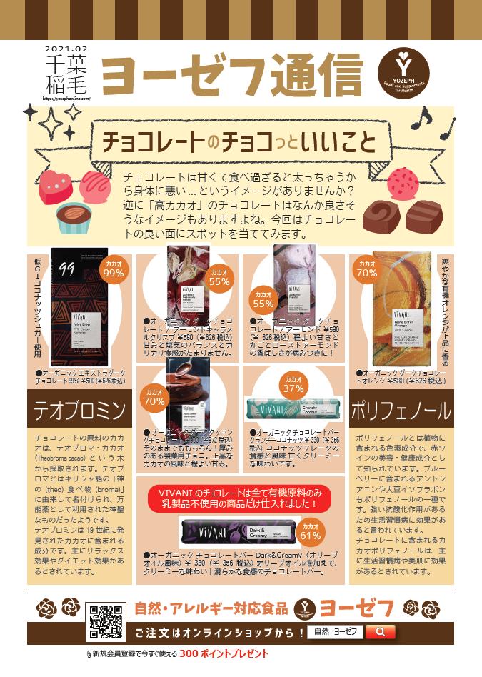 【ヨーゼフ通信2月号】チョコレートのチョコっといいこと_1