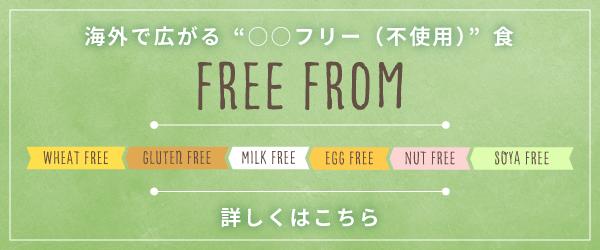 乳製品と小麦製品の除去(GFCF)_5