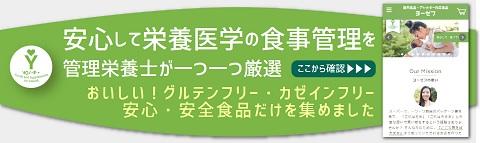 腸内環境の改善_1